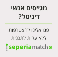 Seperia Match